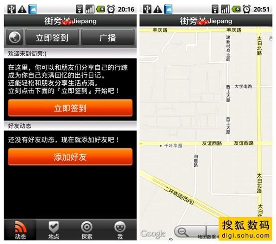 Android街旁网地图功能过于单一