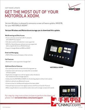 支持蓝牙键盘 摩托罗拉XOOM固件将更新