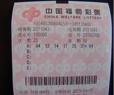 书写神奇的1.27亿中奖彩票