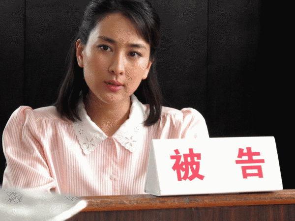 《女人如花》:马苏成被告