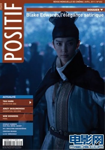 李冰冰以片中造型登上法国电影杂志