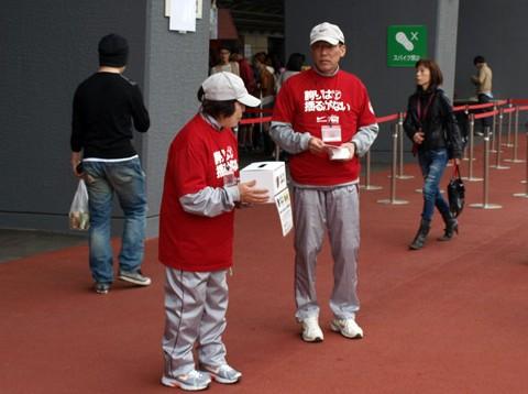 球迷为地震募捐