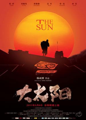 《大太阳》