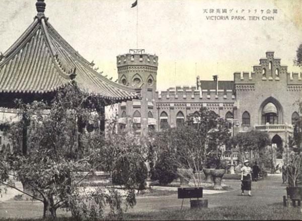 解放北园(原维多利亚公园)旧貌