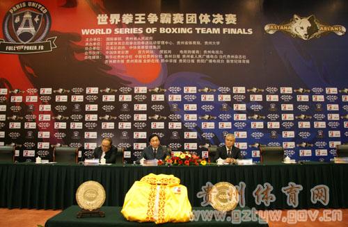 世界拳王争霸赛团体总决赛新闻发布会
