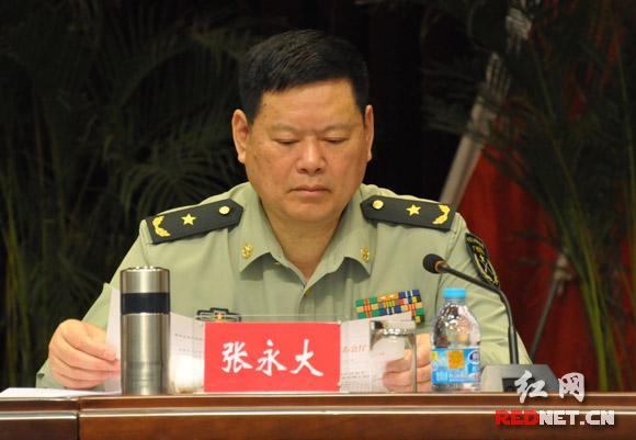 张永大_(湖南省军区司令员张永大出席会议并讲话.)