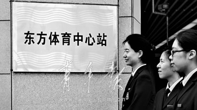 济阳路站更名为东方体育中心站