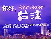 2011.05你好,台湾!