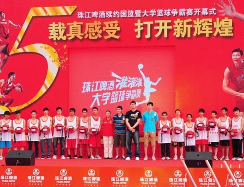 珠江啤酒续约国篮暨大学篮球争霸赛开幕式