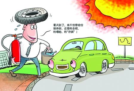 """夏季汽车保养要注意""""三防"""""""