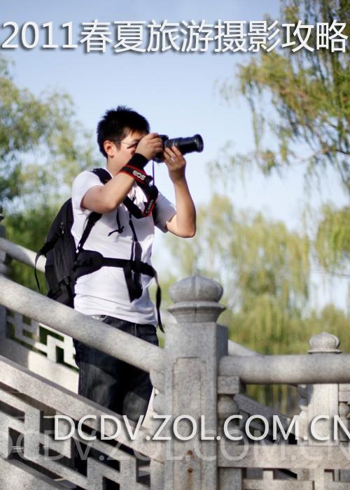 当天色渐暖 2011年春夏旅游摄影攻略