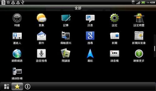 平板中的飞行者 HTC Flyer抢先评测