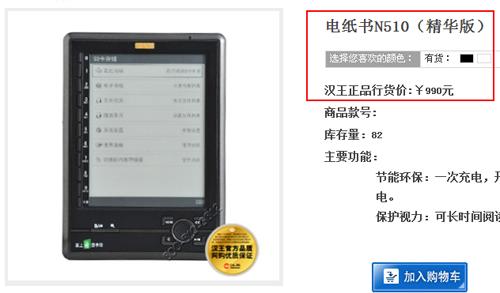 目前标价990元的汉王N510(精华版)即将降至599元(TechWeb配图)