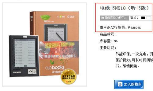 目前标价2280元的汉王N518(听书版)即将降至999元(TechWeb配图)