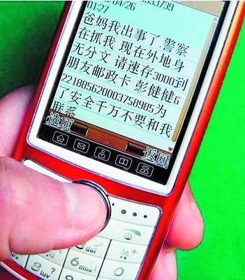 甜组图假警察唱双簧蒙你v组图电信诈骗案花样翻新(座机)女子手机号用图片
