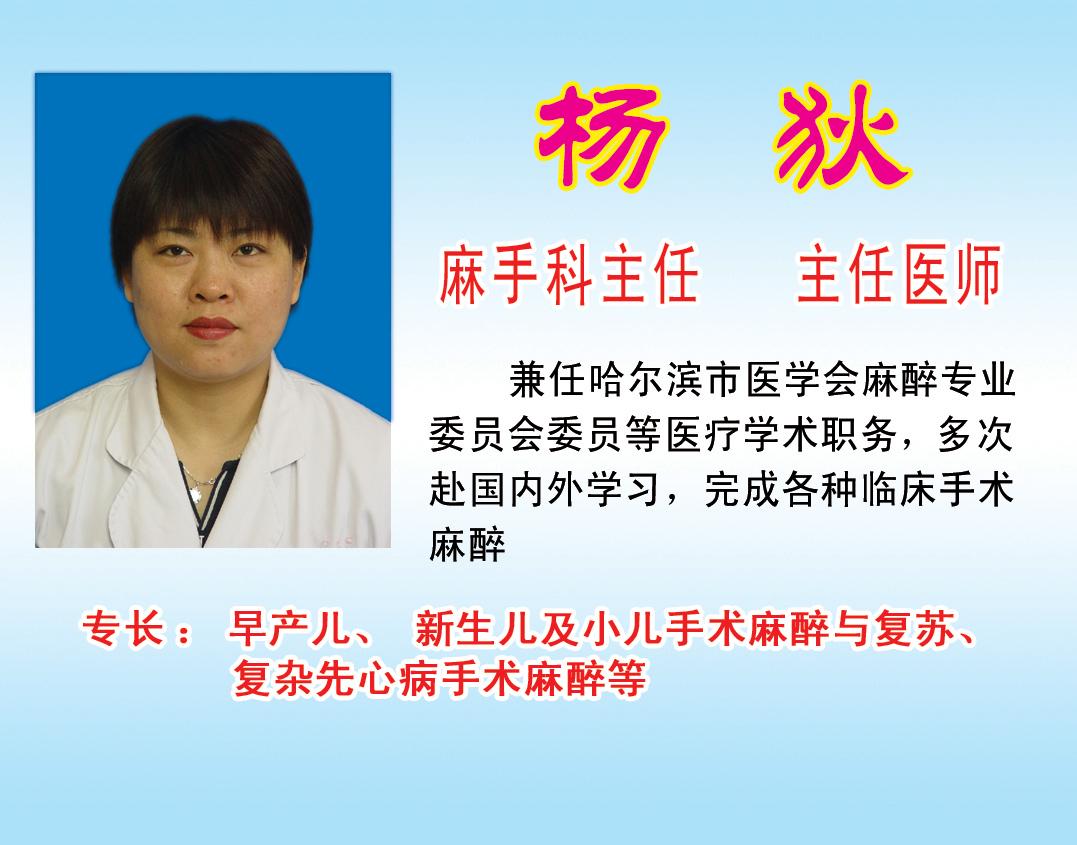 哈尔滨市儿童医院 麻手科主任——杨狄(图)