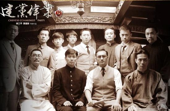 黄觉(右中)等人组成的中共一大代表队伍