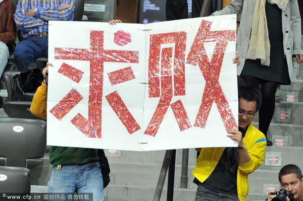 图文:中国球迷打出求败标语 球迷打出求败标语