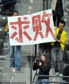 图文:中国球迷打出求败标语 国乒独孤求败