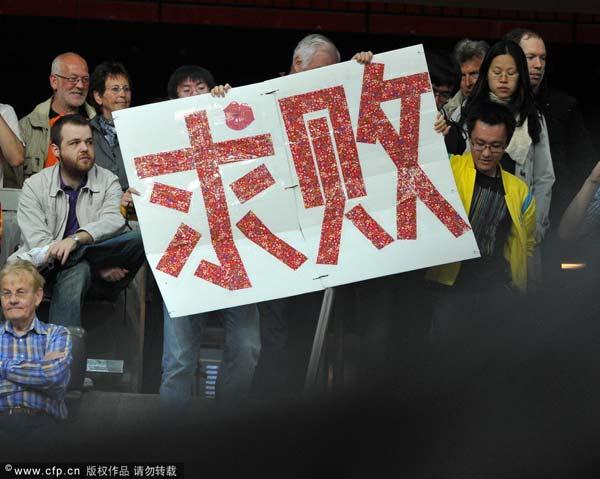 图文:中国球迷打出求败标语 求败,难得一败