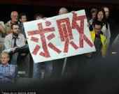 图文:中国球迷打出求败标语 求败却难得一败