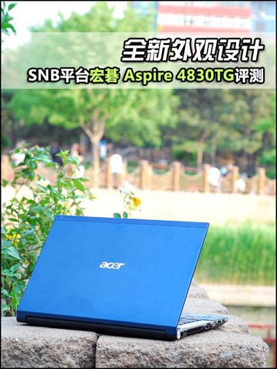 Acer Aspire 4830TG评测