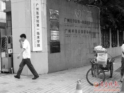 钟南山担任所长的广州呼吸疾病研究所