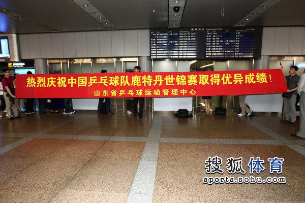 图文:国乒凯旋回国 现场的条幅