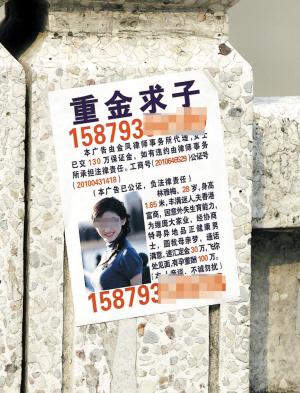 """重金求子有真的吗_贪""""百万借种费""""男子被骗7300元(图)-搜狐滚动"""