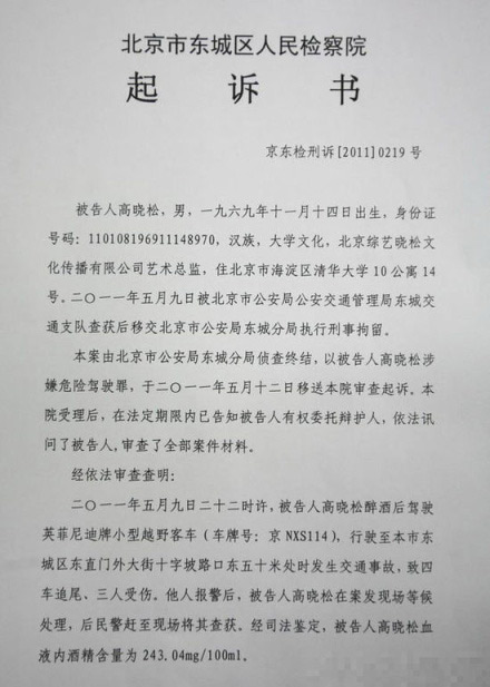 人民检察院起诉_快讯:高晓松醉驾案起诉书曝光(图)-搜狐音乐