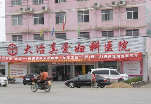 济南市真爱妇科医院_大冶真爱妇科医院打着\