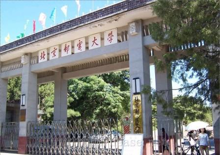 北京邮电大学(图片来源:资料图)