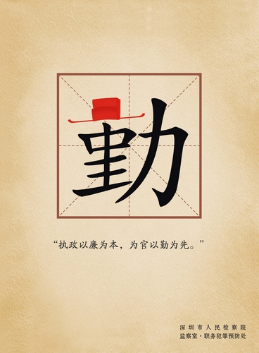深圳检察机关自创电梯宣传画预防犯罪(组图)