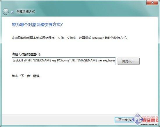 一键关闭Windows 7所有运行中的程序
