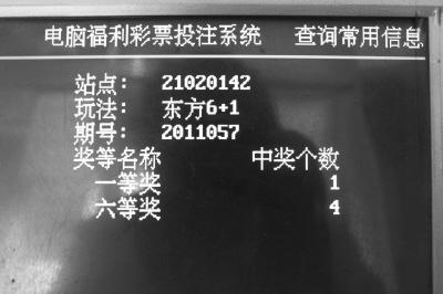 今年辽宁首注东方6 1头奖大连中(图)