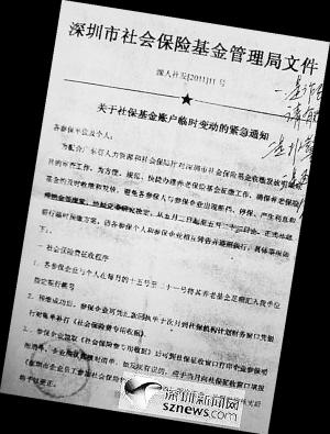 伪造社保局文件骗企业个人汇款(图)