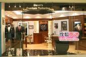 时尚型男穿出来 北京精品男装定制店