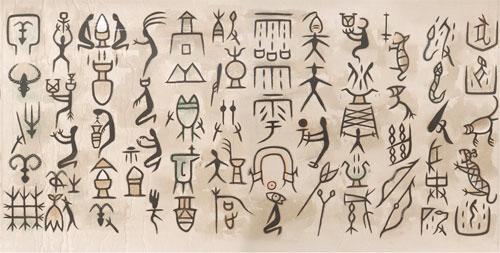 象形图片象形字-石 甲骨文 象形图片