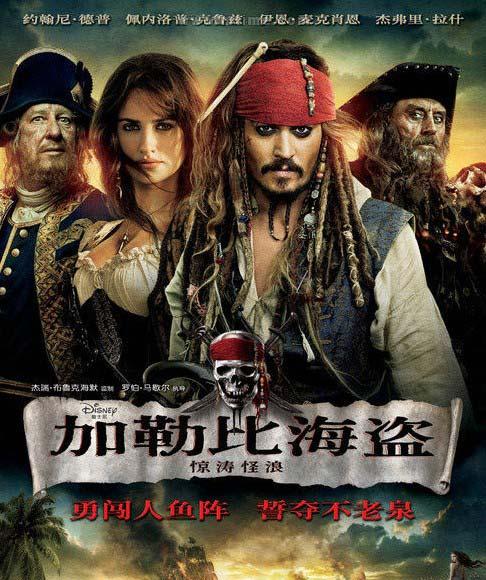 加勒比惊涛怪浪_《加勒比海盗4》成独角戏 克鲁兹被批不给力-搜狐娱乐