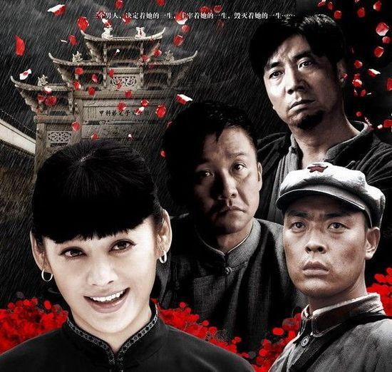《红槐花》海报