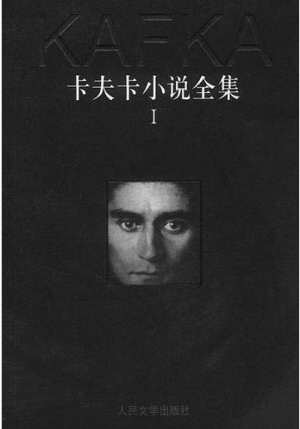 卡夫卡�yoe_《卡夫卡小说全集》(全三册)人民文学出版社2003年8月