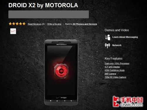 4.3寸双核新旗舰 摩托罗拉Droid X2预售