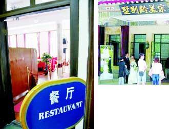 """上图为宋美龄别墅里举办婚礼现场。 (资料图片)  左图为""""婚宴门""""事件曝光后,""""美龄宫""""铺着红色桌布的餐桌还依然摆着,而写着""""餐厅""""的牌子被翻过来,靠在了墙边。范传贵摄"""