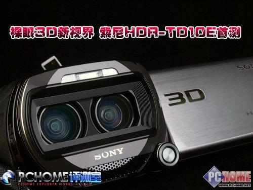 裸眼3D新视界 索尼HDR-TD10E首测
