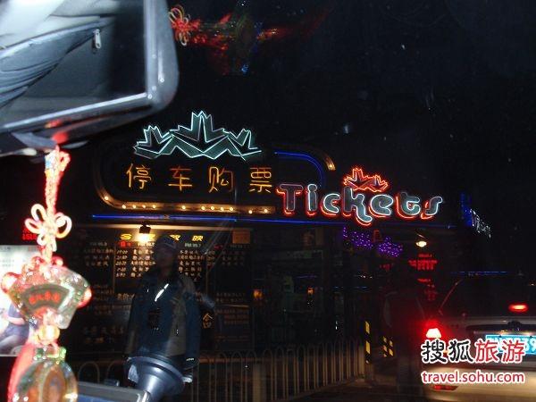 枫花园汽车电影院 图片来源:荷塘月影(搜狐博客)感谢