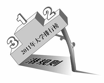 2019大学排行榜 武书连_武书连2016中国大学排行榜公布清华大学重夺冠军