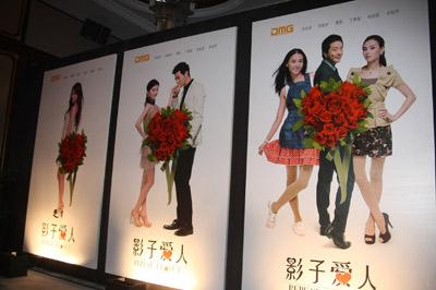 《影子爱人》举行宣传活动