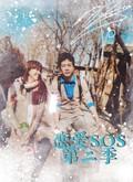 恋爱SOS第二季