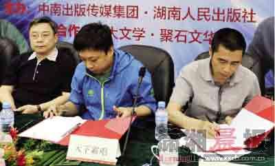 昨日下午,中南出版传媒旗下的湖南人民出版社与国内著名畅销书作家天下霸唱和周德东(右)在哈尔滨华旗酒店举行新书签约仪式。图/记者刘刚