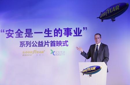 """固特异中国发起以""""安全""""为主题的公益宣传活动"""